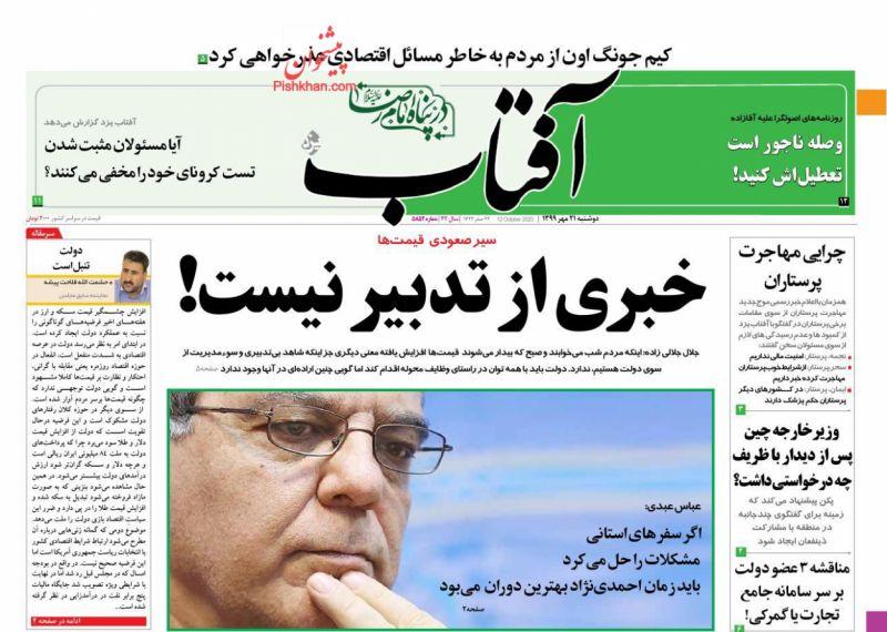 عناوین اخبار روزنامه آفتاب یزد در روز دوشنبه ۲۱ مهر