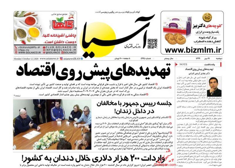عناوین اخبار روزنامه آسیا در روز دوشنبه ۲۱ مهر