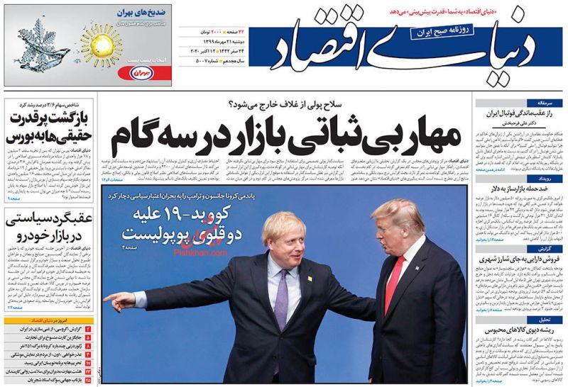 عناوین اخبار روزنامه دنیای اقتصاد در روز دوشنبه ۲۱ مهر