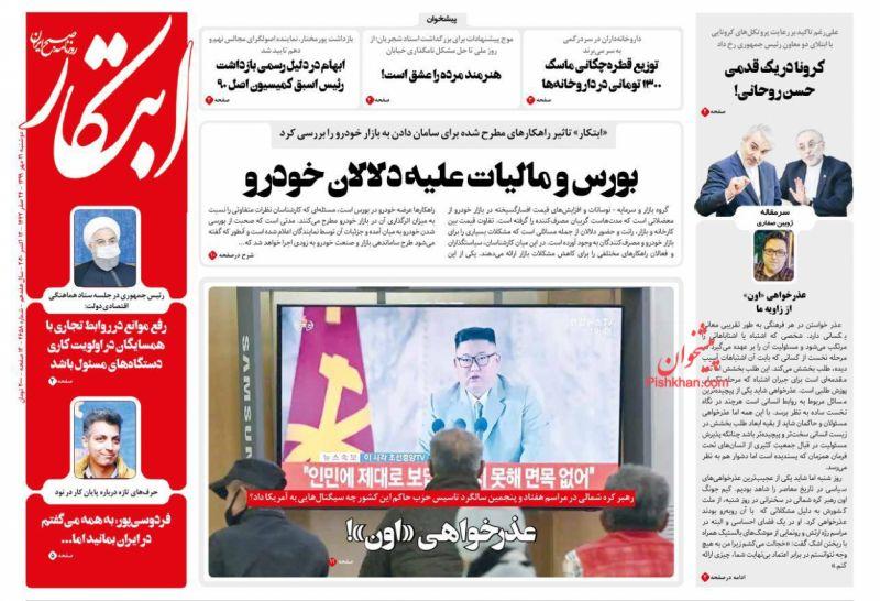 عناوین اخبار روزنامه ابتکار در روز دوشنبه ۲۱ مهر