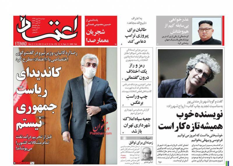 عناوین اخبار روزنامه اعتماد در روز دوشنبه ۲۱ مهر