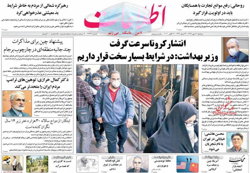 عناوین اخبار روزنامه اطلاعات در روز دوشنبه ۲۱ مهر