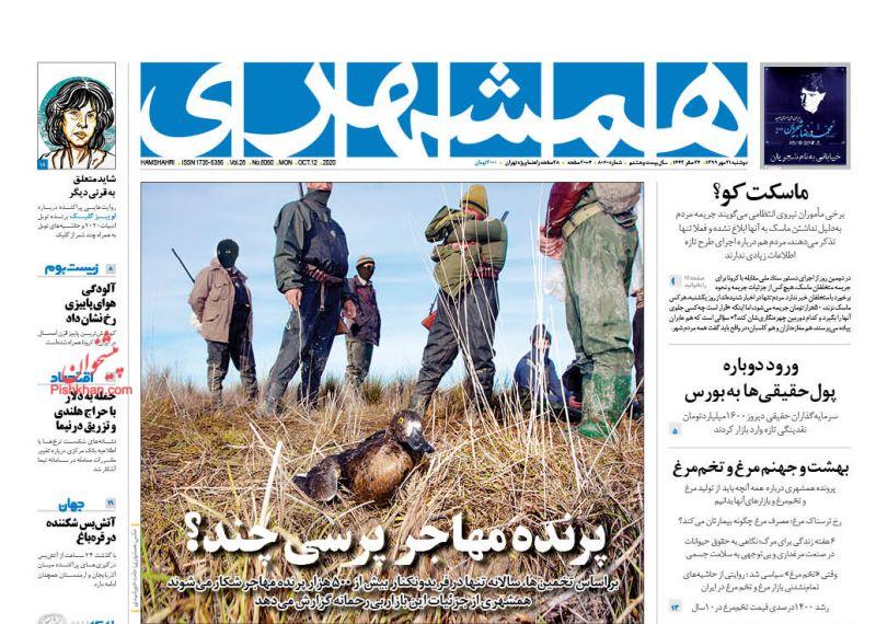 عناوین اخبار روزنامه همشهری در روز دوشنبه ۲۱ مهر