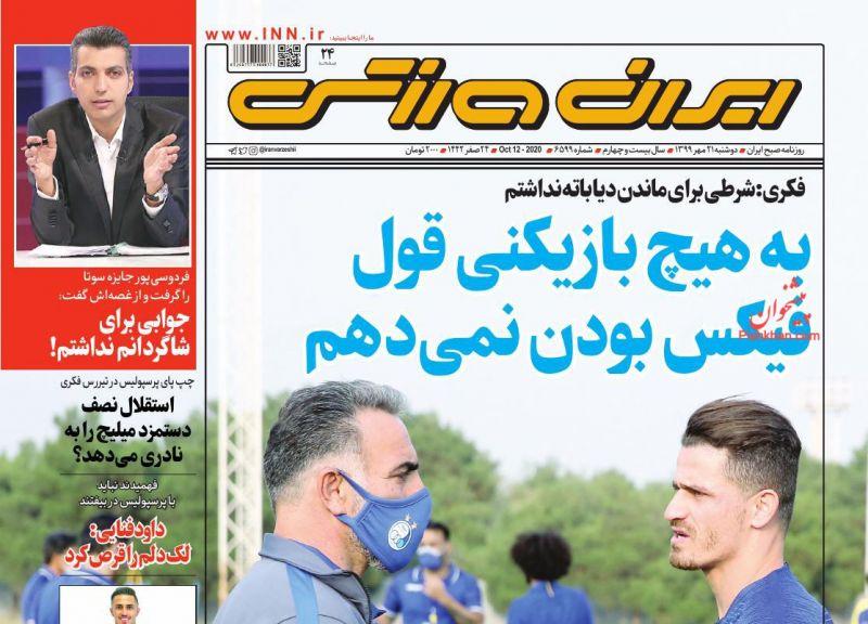 عناوین اخبار روزنامه ایران ورزشی در روز دوشنبه ۲۱ مهر