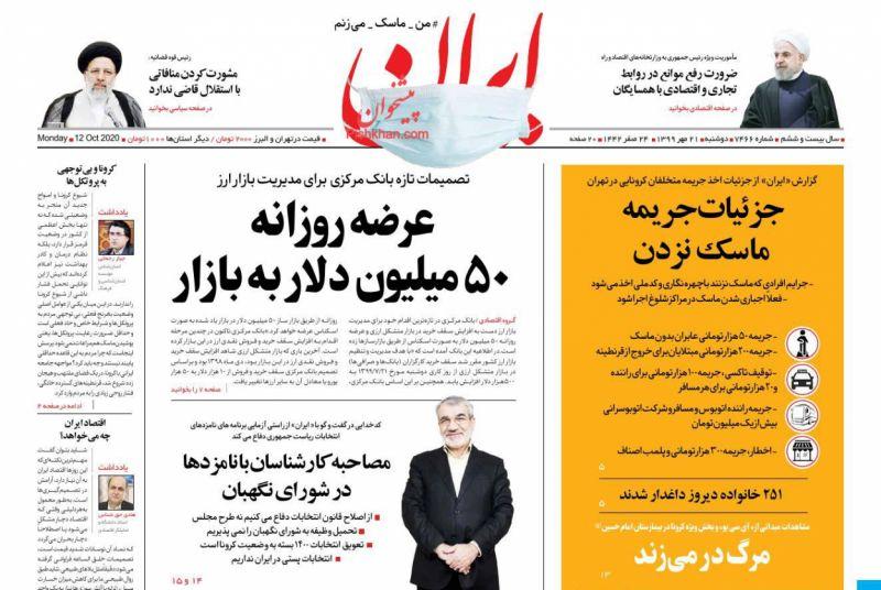 عناوین اخبار روزنامه ایران در روز دوشنبه ۲۱ مهر