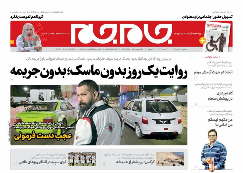 عناوین اخبار روزنامه جام جم در روز دوشنبه ۲۱ مهر