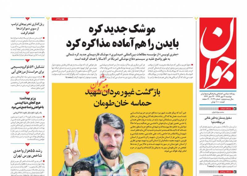 عناوین اخبار روزنامه جوان در روز دوشنبه ۲۱ مهر