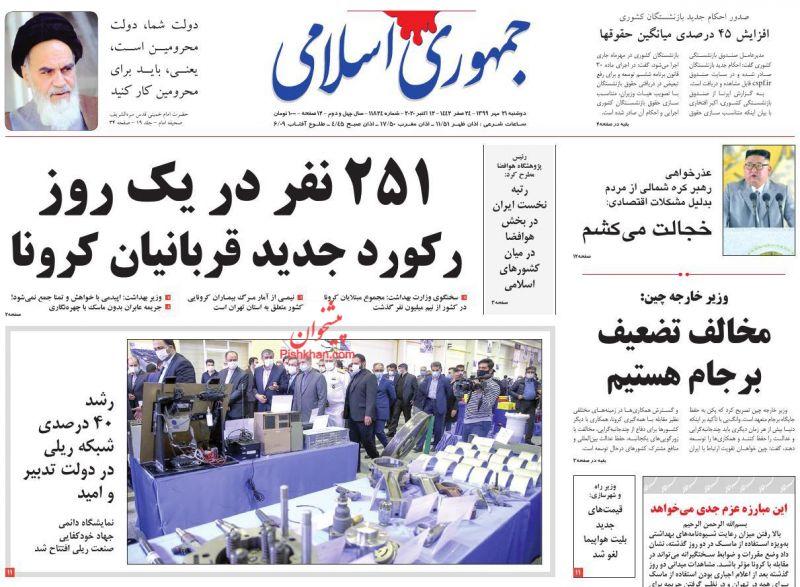 عناوین اخبار روزنامه جمهوری اسلامی در روز دوشنبه ۲۱ مهر