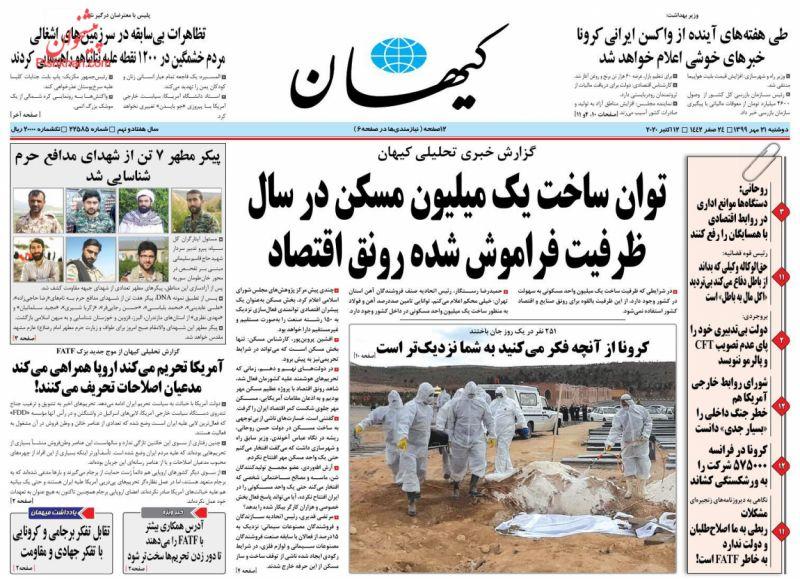 عناوین اخبار روزنامه کيهان در روز دوشنبه ۲۱ مهر