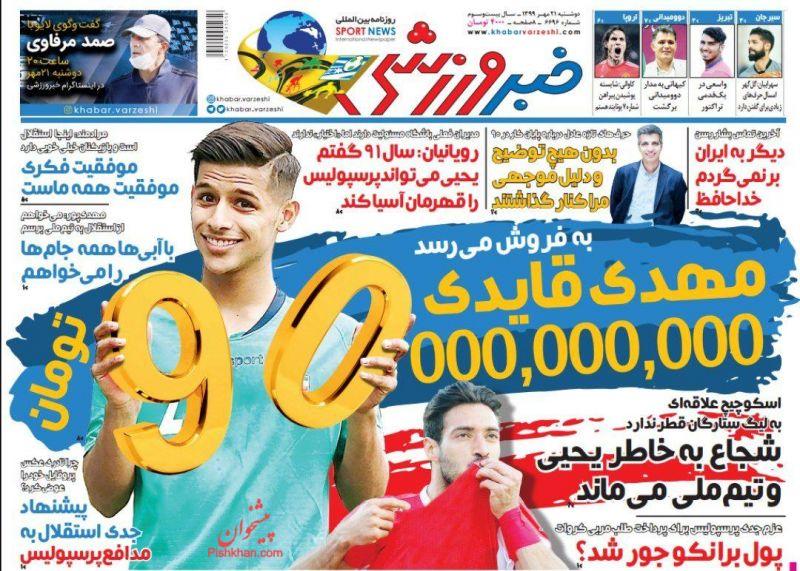 عناوین اخبار روزنامه خبر ورزشی در روز دوشنبه ۲۱ مهر