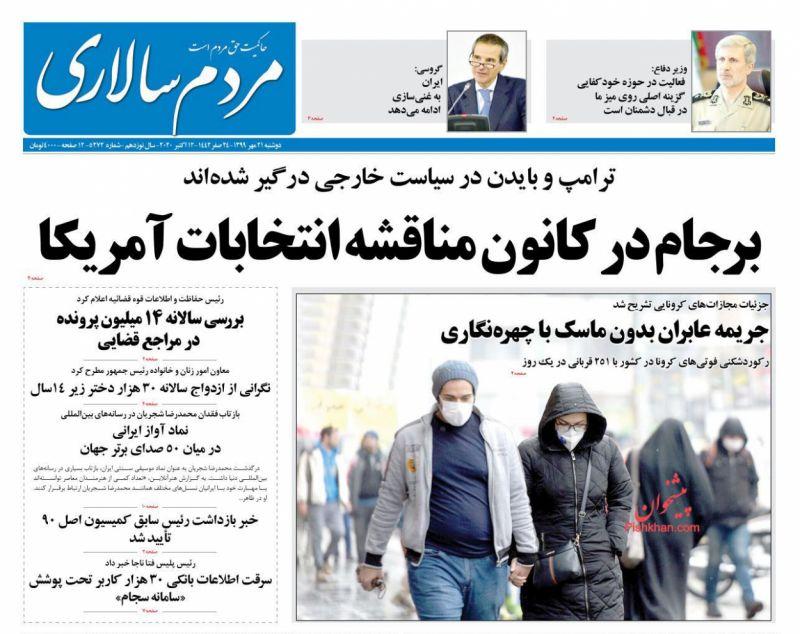 عناوین اخبار روزنامه مردم سالاری در روز دوشنبه ۲۱ مهر