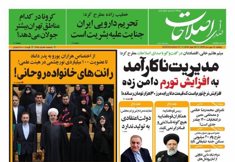 عناوین اخبار روزنامه صدای اصلاحات در روز دوشنبه ۲۱ مهر