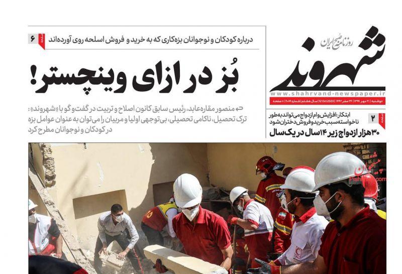 عناوین اخبار روزنامه شهروند در روز دوشنبه ۲۱ مهر