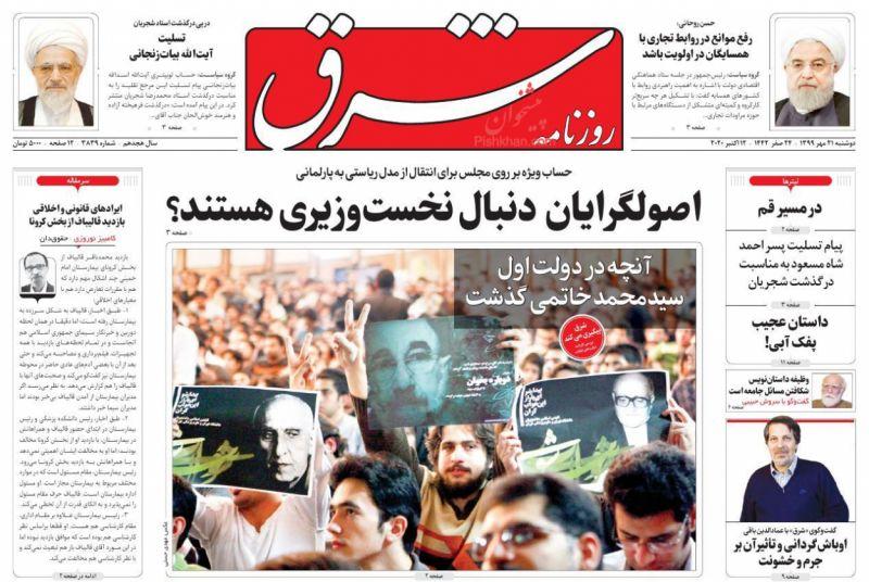 عناوین اخبار روزنامه شرق در روز دوشنبه ۲۱ مهر