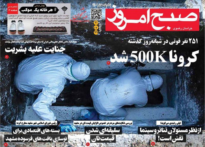 عناوین اخبار روزنامه صبح امروز در روز دوشنبه ۲۱ مهر