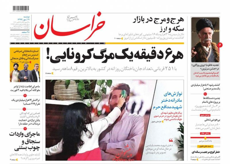عناوین اخبار روزنامه خراسان در روز دوشنبه ۲۱ مهر