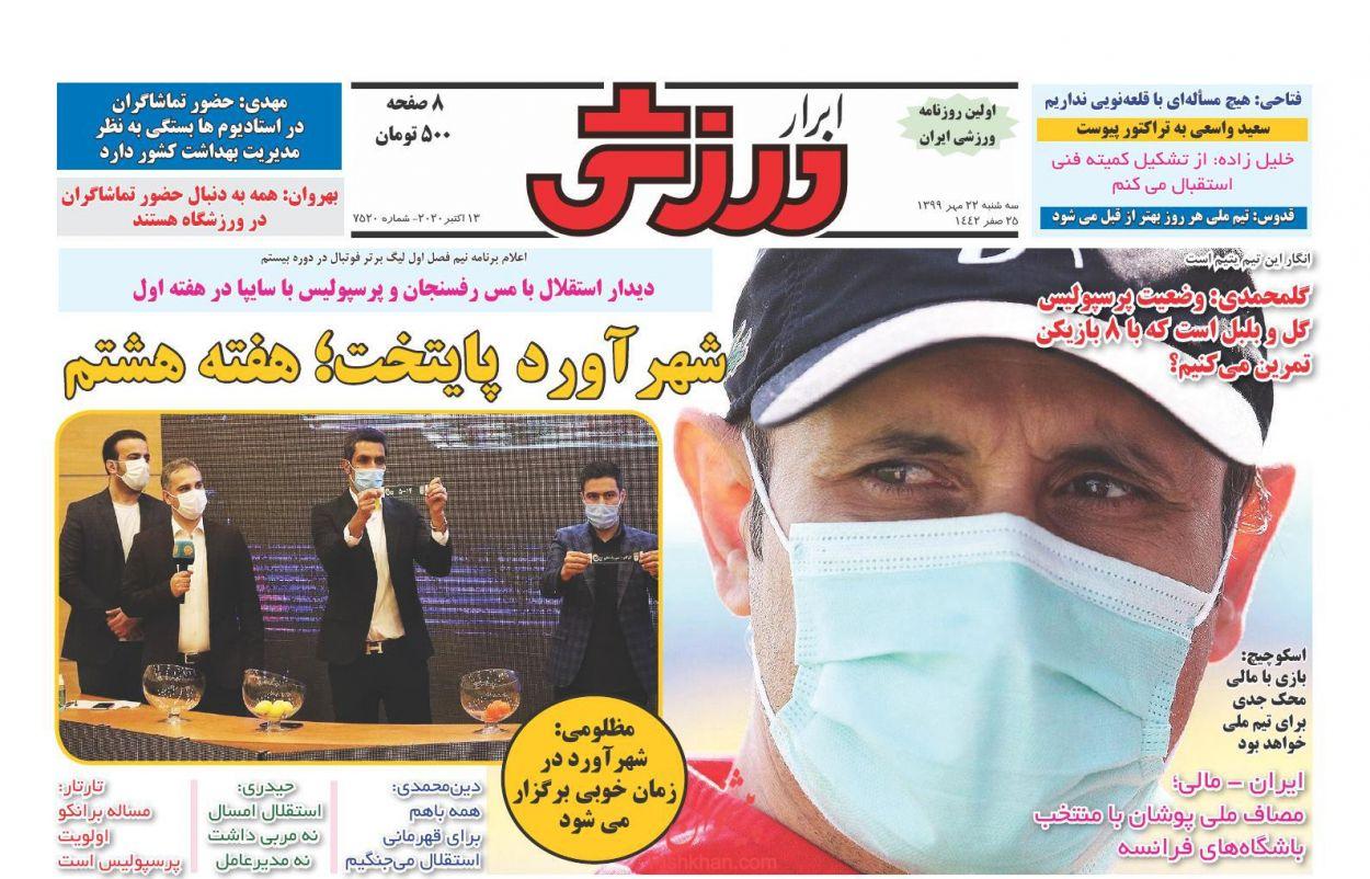 عناوین اخبار روزنامه ابرار ورزشى در روز سهشنبه ۲۲ مهر