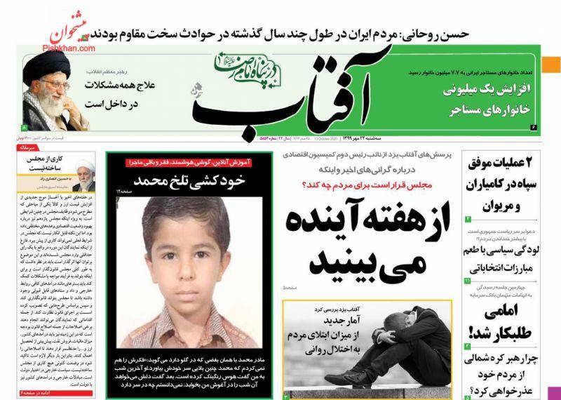 عناوین اخبار روزنامه آفتاب یزد در روز سهشنبه ۲۲ مهر