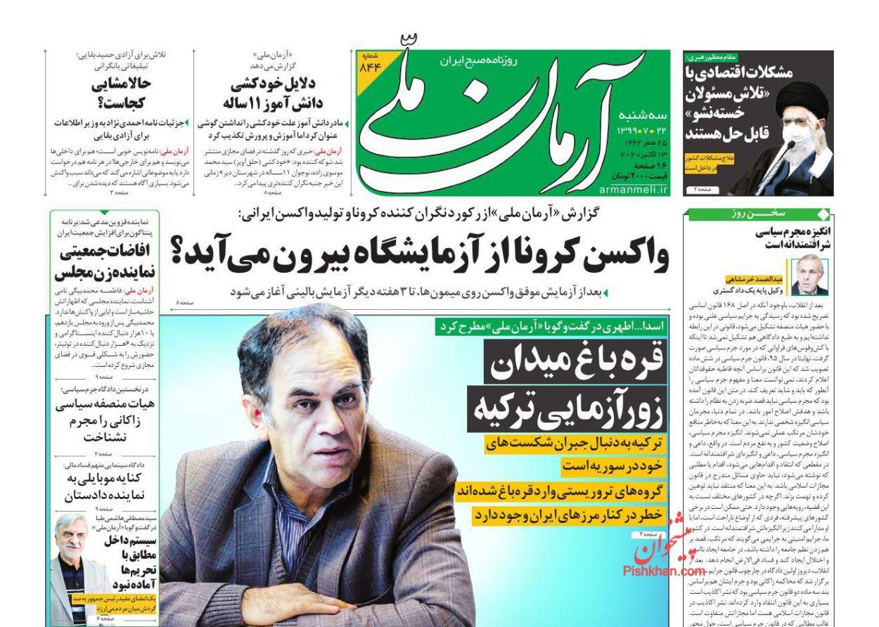 عناوین اخبار روزنامه آرمان ملی در روز سهشنبه ۲۲ مهر