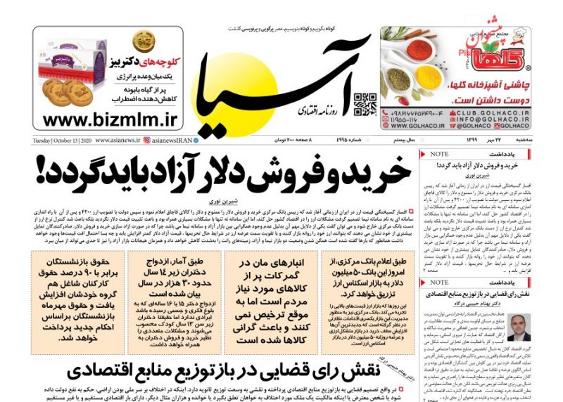 عناوین اخبار روزنامه آسیا در روز سهشنبه ۲۲ مهر