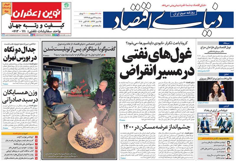 عناوین اخبار روزنامه دنیای اقتصاد در روز سهشنبه ۲۲ مهر
