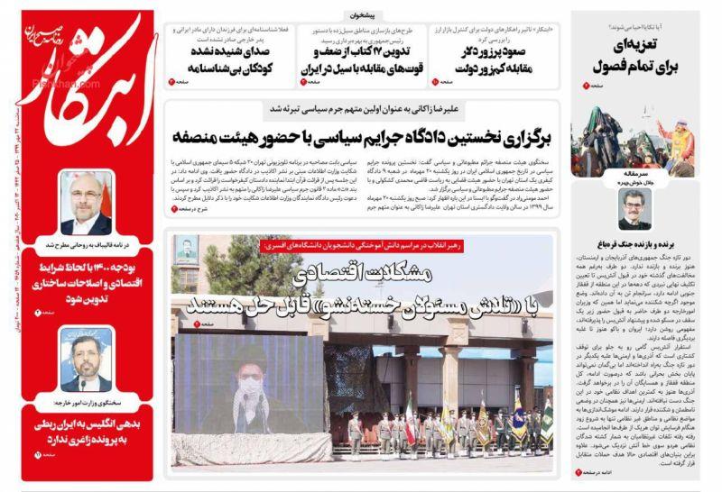 عناوین اخبار روزنامه ابتکار در روز سهشنبه ۲۲ مهر