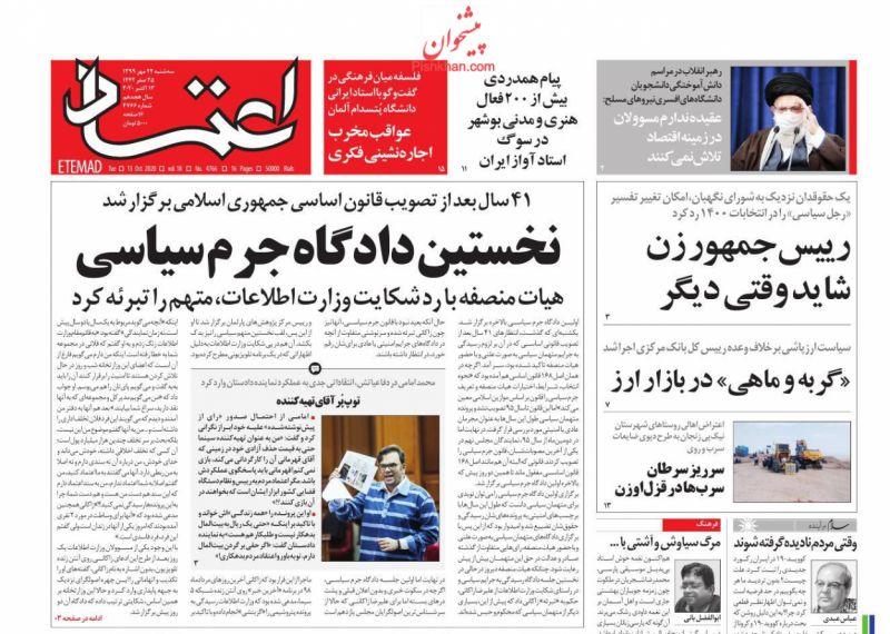 عناوین اخبار روزنامه اعتماد در روز سهشنبه ۲۲ مهر