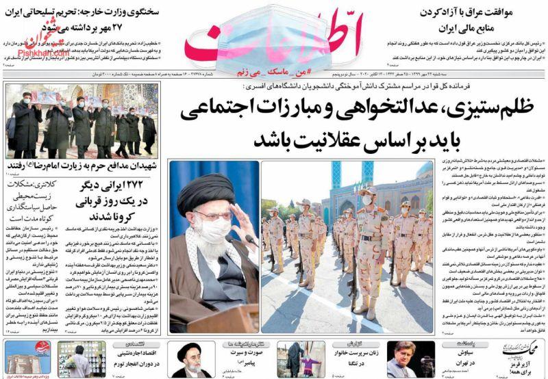 عناوین اخبار روزنامه اطلاعات در روز سهشنبه ۲۲ مهر