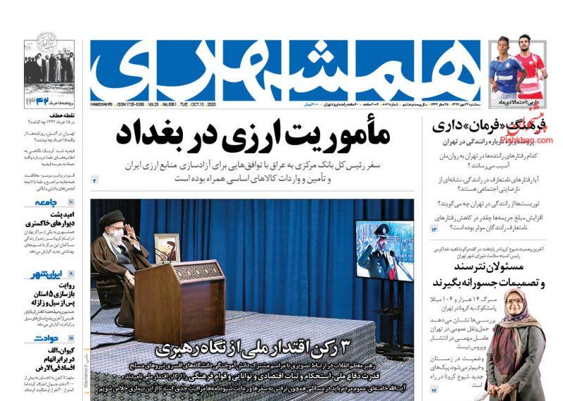 عناوین اخبار روزنامه همشهری در روز سهشنبه ۲۲ مهر