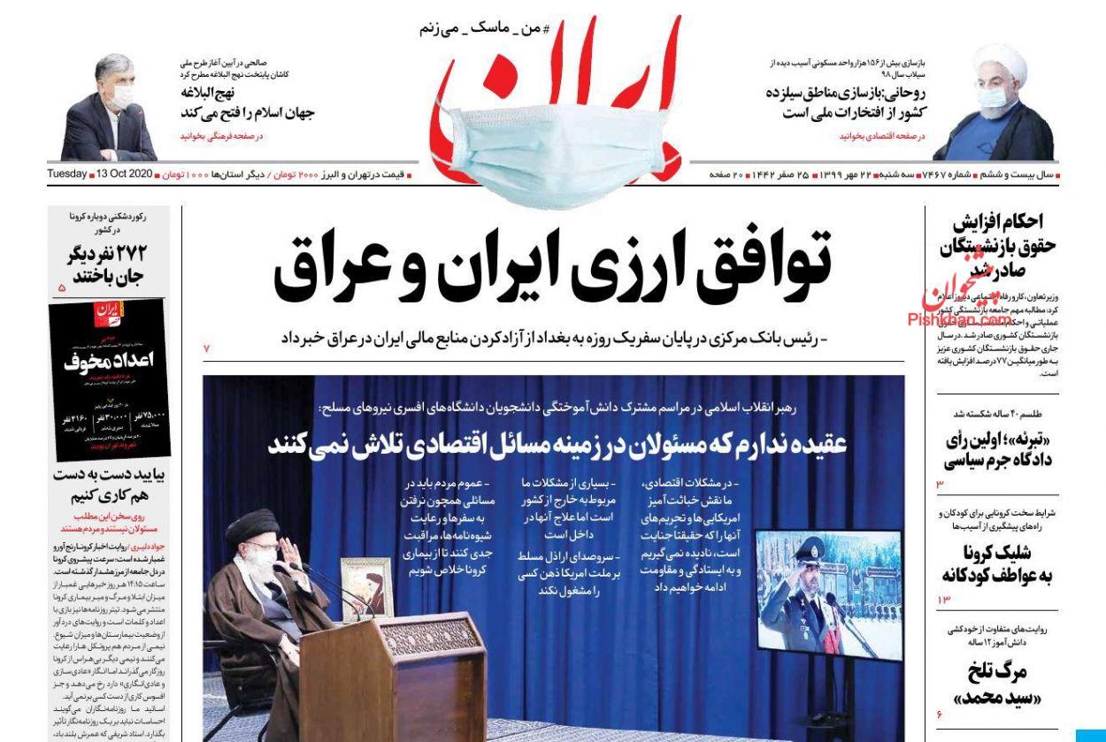 عناوین اخبار روزنامه ایران در روز سهشنبه ۲۲ مهر