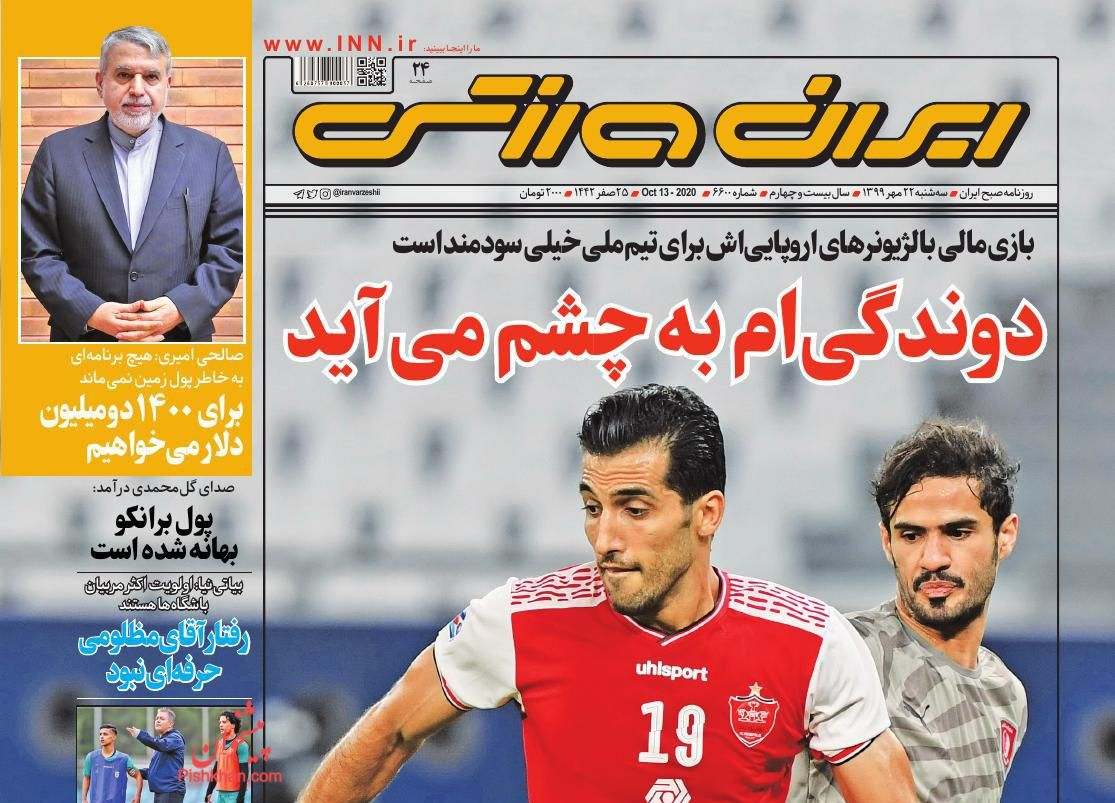 عناوین اخبار روزنامه ایران ورزشی در روز سهشنبه ۲۲ مهر