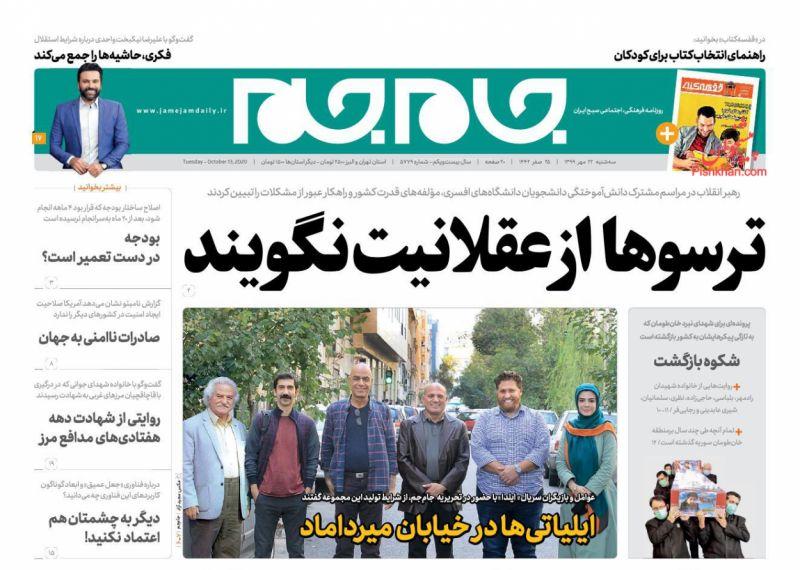 عناوین اخبار روزنامه جام جم در روز سهشنبه ۲۲ مهر