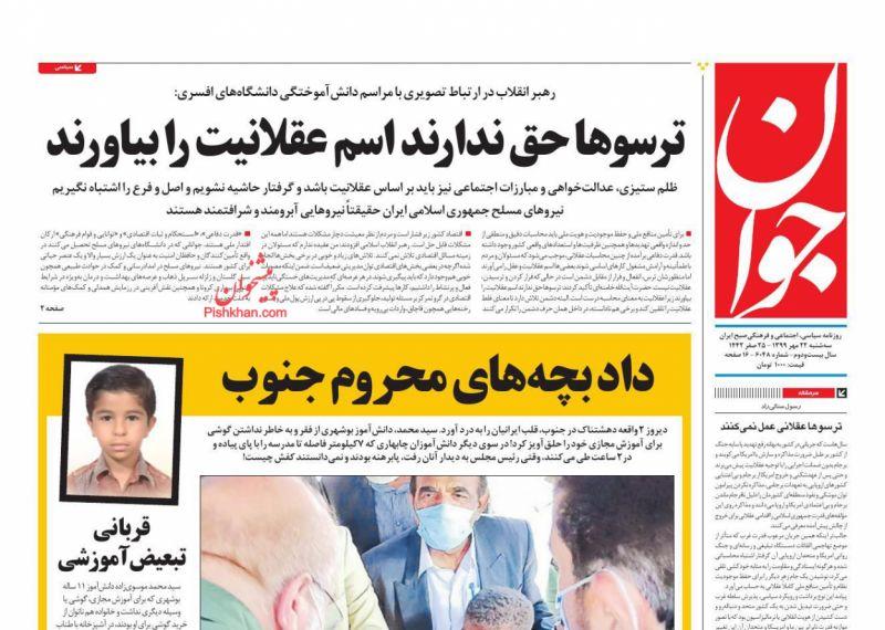 عناوین اخبار روزنامه جوان در روز سهشنبه ۲۲ مهر