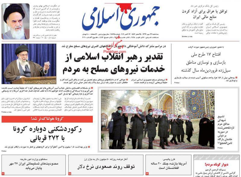 عناوین اخبار روزنامه جمهوری اسلامی در روز سهشنبه ۲۲ مهر