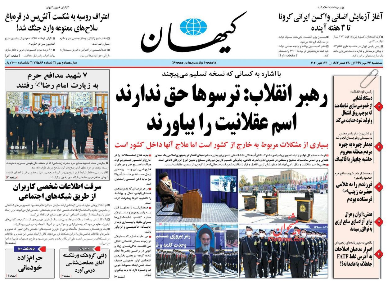 عناوین اخبار روزنامه کيهان در روز سهشنبه ۲۲ مهر