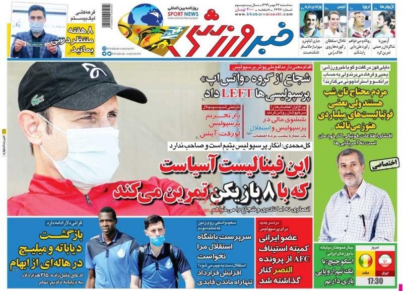 عناوین اخبار روزنامه خبر ورزشی در روز سهشنبه ۲۲ مهر