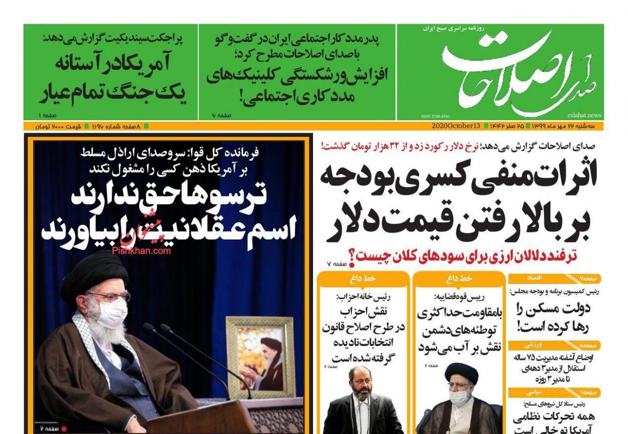 عناوین اخبار روزنامه صدای اصلاحات در روز سهشنبه ۲۲ مهر