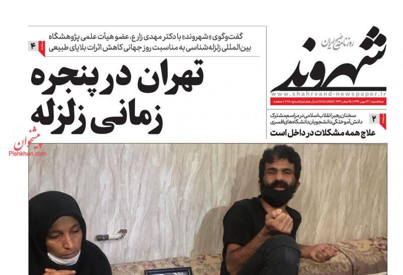 عناوین اخبار روزنامه شهروند در روز سهشنبه ۲۲ مهر