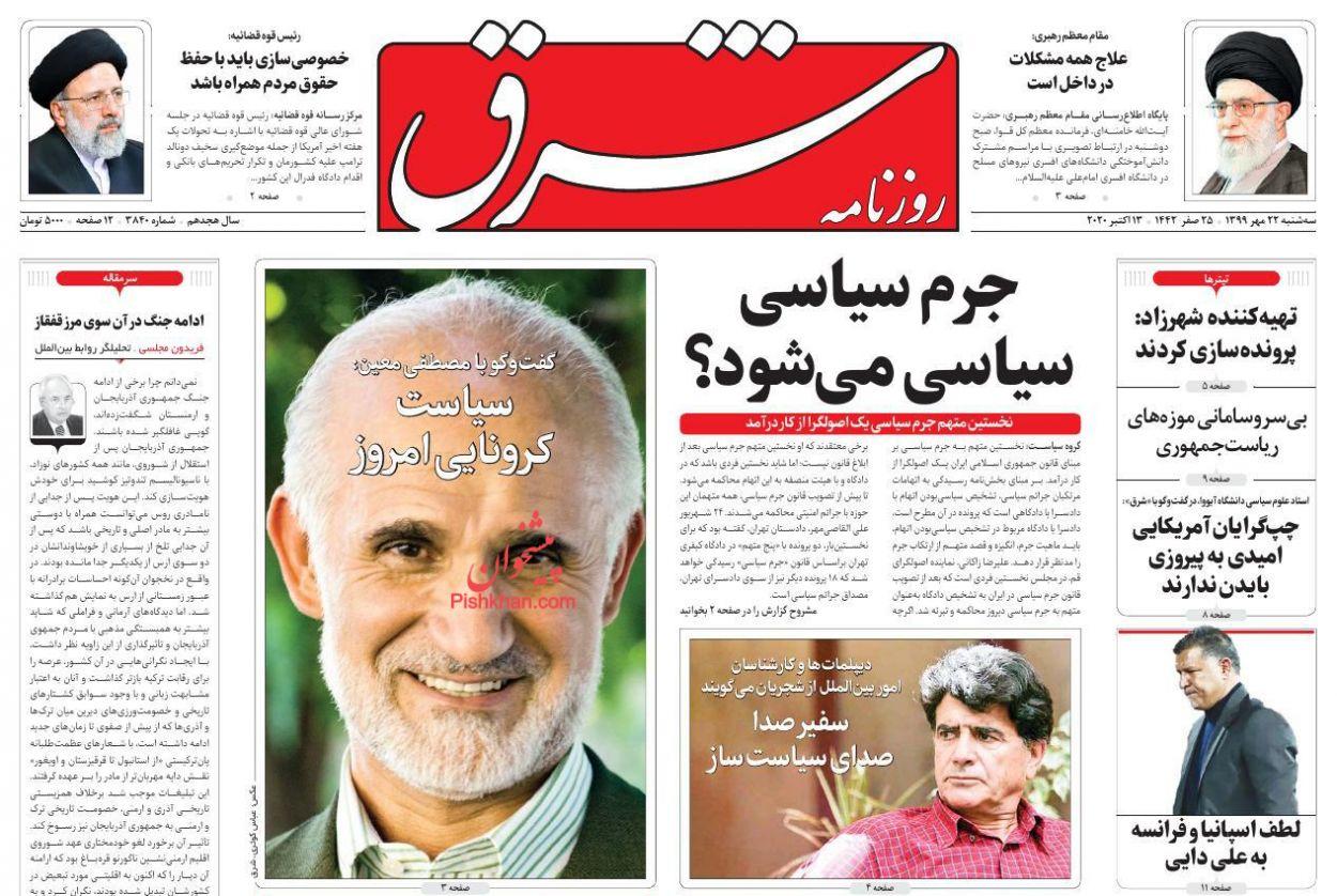 عناوین اخبار روزنامه شرق در روز سهشنبه ۲۲ مهر