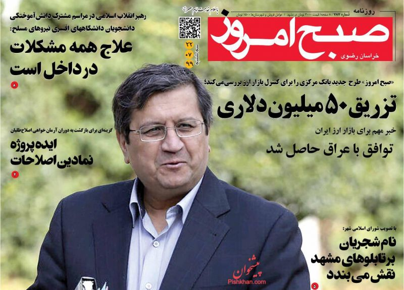 عناوین اخبار روزنامه صبح امروز در روز سهشنبه ۲۲ مهر