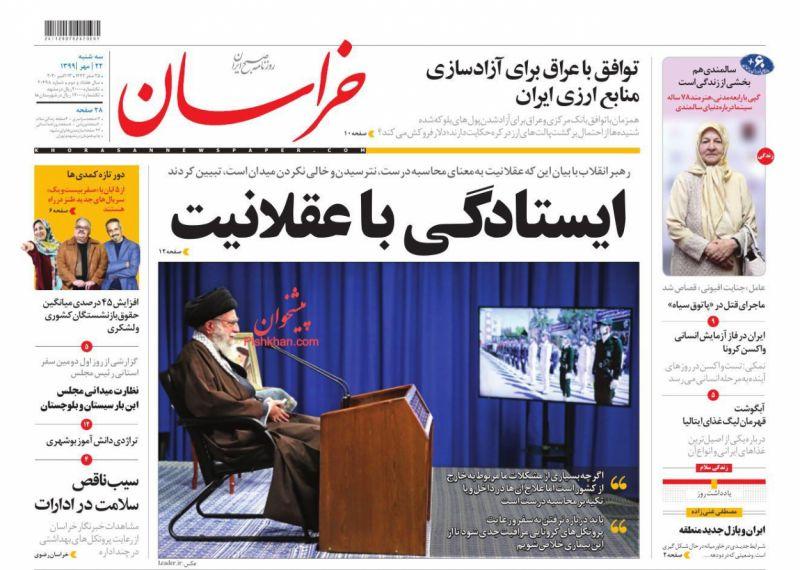 عناوین اخبار روزنامه خراسان در روز سهشنبه ۲۲ مهر