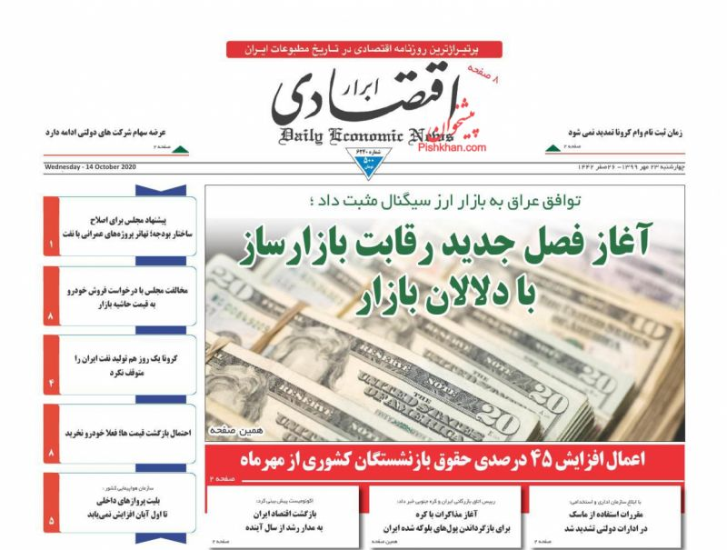 عناوین اخبار روزنامه ابرار اقتصادی در روز چهارشنبه ۲۳ مهر