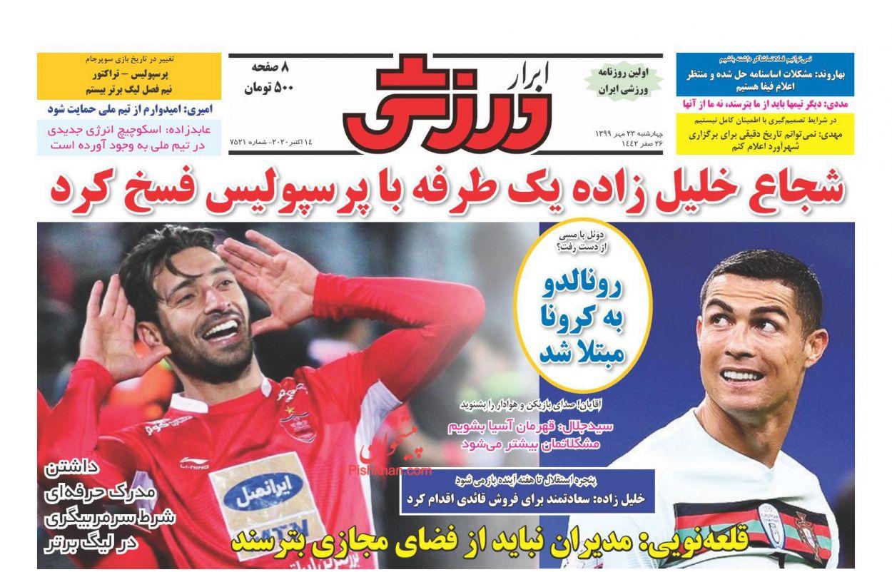 عناوین اخبار روزنامه ابرار ورزشى در روز چهارشنبه ۲۳ مهر