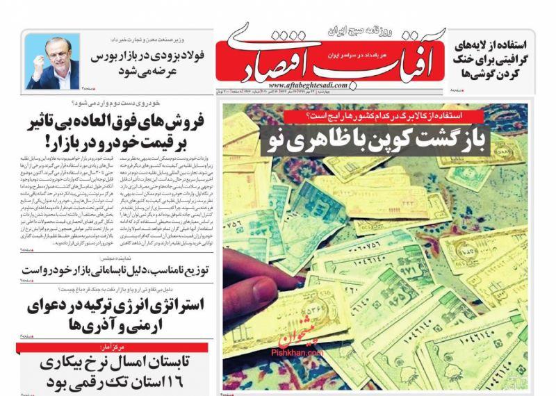 عناوین اخبار روزنامه آفتاب اقتصادی در روز چهارشنبه ۲۳ مهر