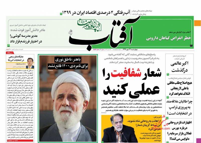 عناوین اخبار روزنامه آفتاب یزد در روز چهارشنبه ۲۳ مهر