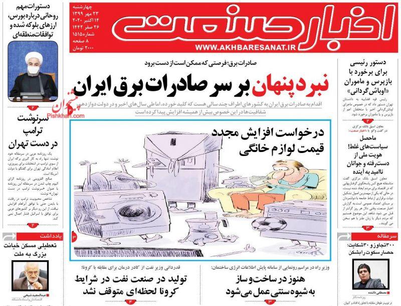 عناوین اخبار روزنامه اخبار صنعت در روز چهارشنبه ۲۳ مهر