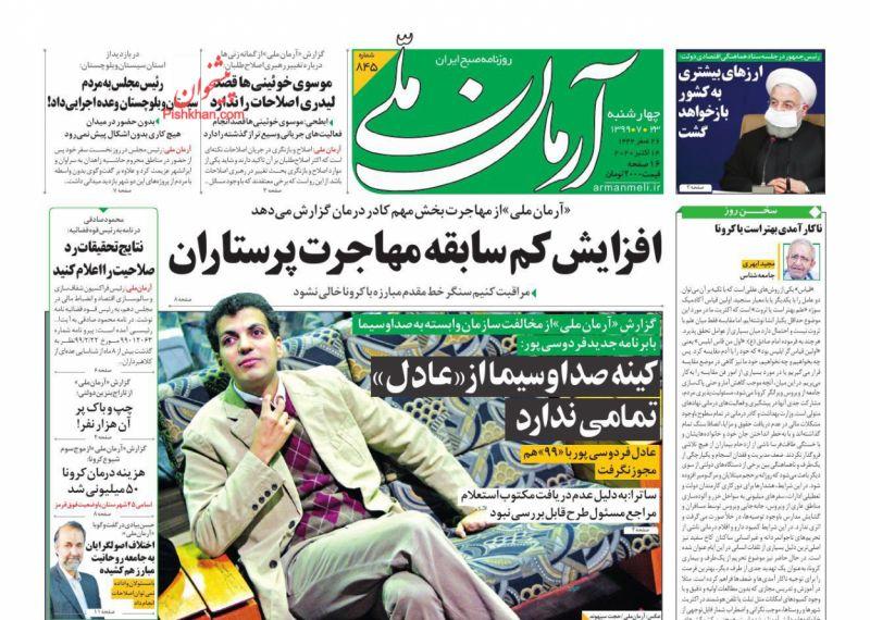 عناوین اخبار روزنامه آرمان ملی در روز چهارشنبه ۲۳ مهر