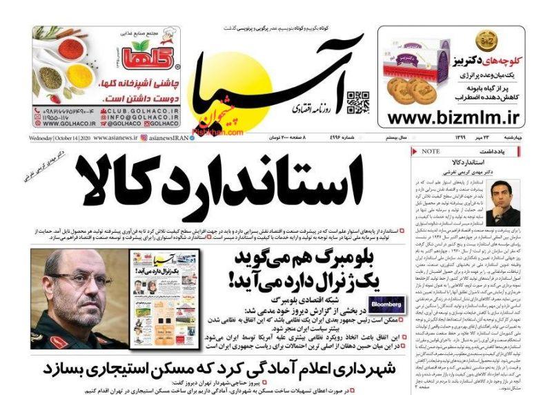 عناوین اخبار روزنامه آسیا در روز چهارشنبه ۲۳ مهر