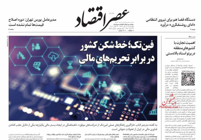 عناوین اخبار روزنامه عصر اقتصاد در روز چهارشنبه ۲۳ مهر