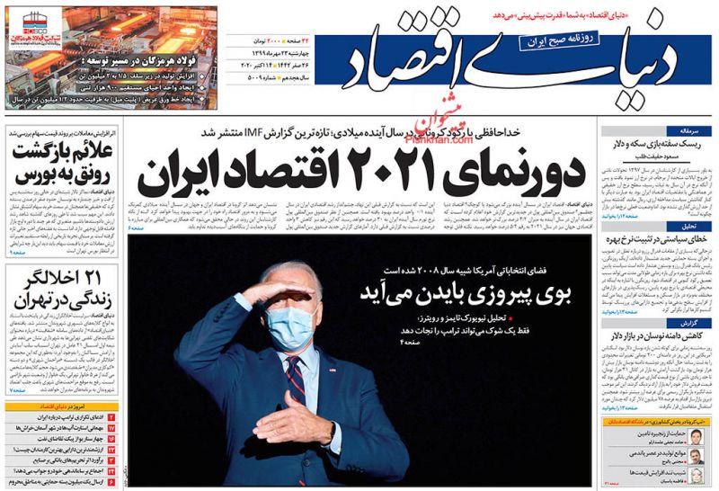 عناوین اخبار روزنامه دنیای اقتصاد در روز چهارشنبه ۲۳ مهر